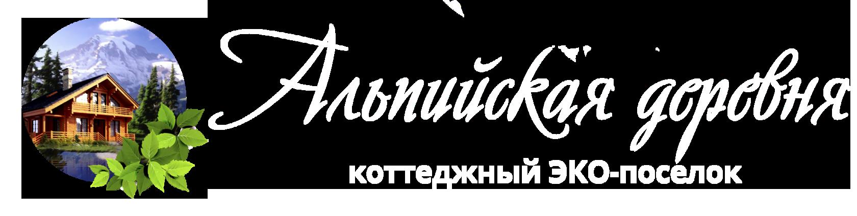 Коттеджный поселок «Альпийская Деревня» | Краснодар. Официальный сайт партнера застройщика