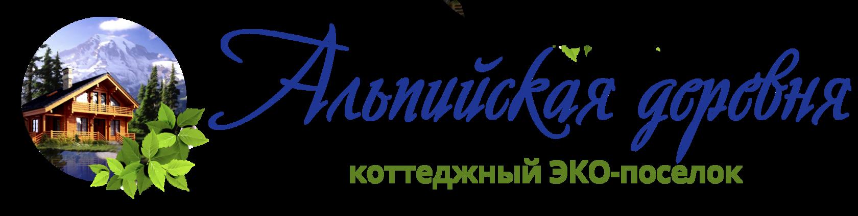 Коттеджный поселок «Альпийская Деревня» | Краснодар